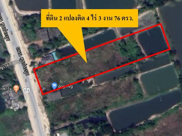 ขายที่ดิน 2 แปลงติด 4-3-76 ไร่ ติดถนนศุขประยูร อ.บ้านโพธิ์ จ.ฉะเชิงเทรา