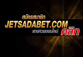 เว็บเจษใหม่ สมัครสมาชิก Jetsadabet แทงหวยออนไลน์ หวยฮานอย หวยลาว หวยรัฐบาล