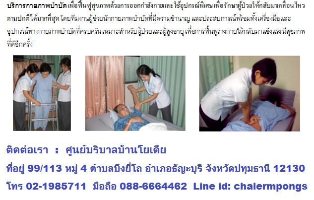 ศูนย์ดูแลผู้สูงอายุปทุมธานี รับดูแลผู้สูงอายุ ดูแลเด็กพิการทางสมอง ดูแลผู้ป่วย ดูแลผู้ป่วยติดเตียง ดูแลผู้ทุพพลภาพ 0886664462