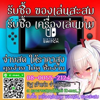 รับซื้อ เครื่องเกม Nintendo Switch แผ่นเกม Switch อุปกรณ์ ทุกชนิด โทร 080-055-2124 อิฐ Add Line mac_7