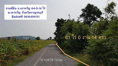 DN 009 ขายที่ดิน เลาขวัญ 72-2-86 ไร่ วิวภูเขาสวย อากาศดี เหมาะทำการเกษตรเพาะปลูก และบ้านพักตากอากาศ
