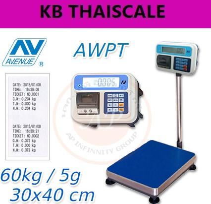 ตาชั่งดิจิตอล เครื่องชั่งดิจิตอล เครื่องชั่งตั้งพื้น พร้อมเครื่องพิมพ์ในตัว 60kg ละเอียด 5g ขนาดแท่น30x40cm ยี่ห้อAVENUE รุ่น AWPT