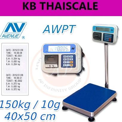ตาชั่งดิจิตอล เครื่องชั่งดิจิตอล เครื่องชั่งตั้งพื้น พร้อมเครื่องพิมพ์ในตัว 150kg ละเอียด 10g แท่น40x50cm ยี่ห้อAVENUE