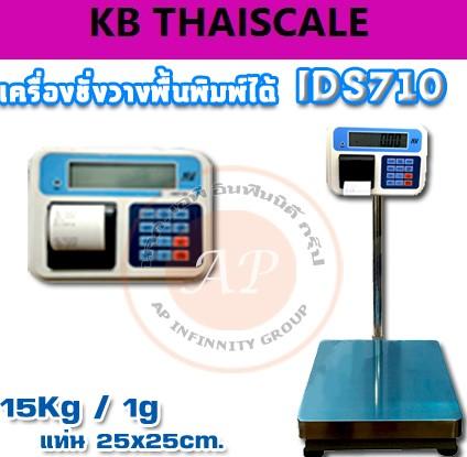ตาชั่งดิจิตอล เครื่องชั่งดิจิตอล เครื่องชั่งตั้งพื้น 15kg ละเอียด1g มีเครื่องพิมพ์ในตัว แท่นชั่ง 25x25cm ยี่ห้อ SDS รุ่น IDS710