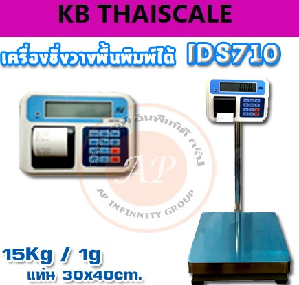 ตาชั่งดิจิตอล เครื่องชั่งดิจิตอล เครื่องชั่งตั้งพื้น 15kg ละเอียด1g มีเครื่องพิมพ์ในตัว แท่นชั่ง30x40cm. ยี่ห้อSDS รุ่น IDS710