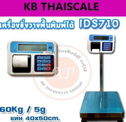 ตาชั่งดิจิตอล เครื่องชั่งดิจิตอล เครื่องชั่งตั้งพื้น 60kg ความละเอียด5g มีเครื่องพิมพ์ในตัว แท่นชั่ง40x50cm. ยี่ห้อ SDS รุ่น IDS710