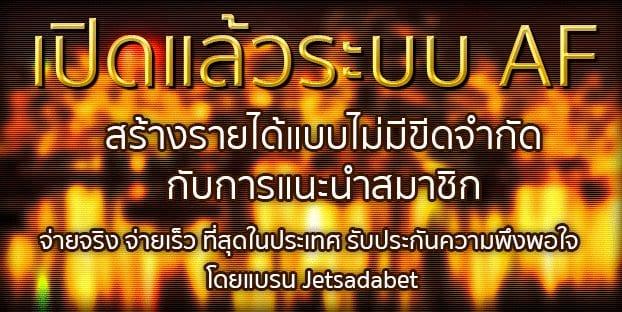 เว็บเจษใหม่ สมัครสมาชิก Jetsadabet แทงหวยออนไลน์