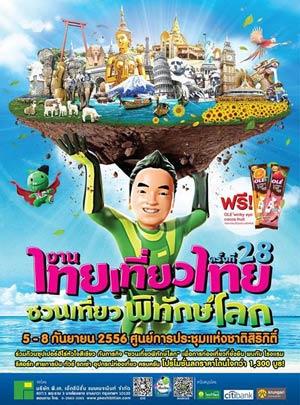 งานไทยเที่ยวไทย ครั้งที่ 28 วันที่ 5-8 ก.ย.นี้