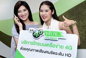 AIS เปิดบริการ VoLTE บนเครือข่าย 4G แล้ว ใช้งานได้ทั่วประเทศ